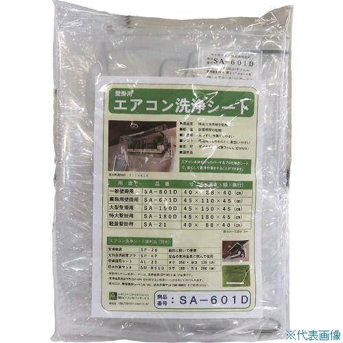 ■BBK エアコン洗浄カバー  〔品番:SA-601D〕[TR-1575706]