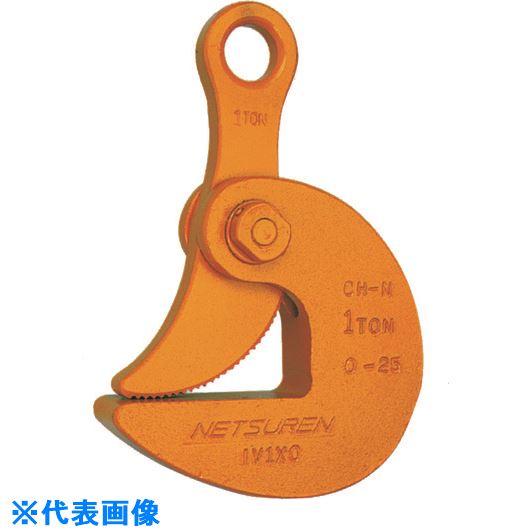 ■ネツレン CH-N型(20-45) 1TON 横吊カム付フック〔品番:B2313〕[TR-1580624]