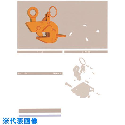 ■ネツレン HA-60型 1TON 横吊クランプ  〔品番:B2161〕[TR-1582190]