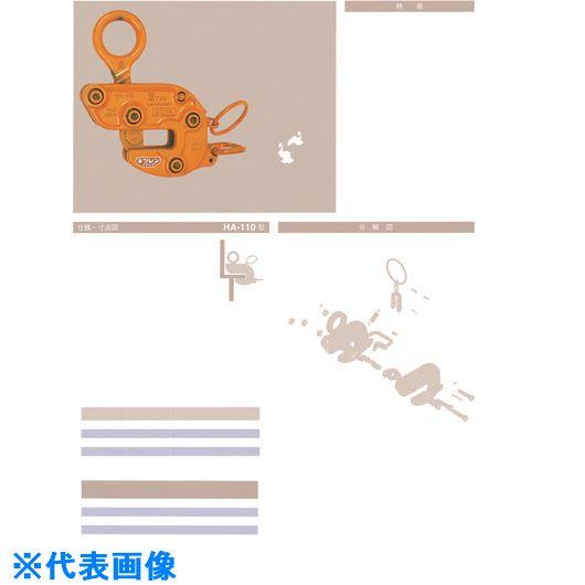 ■ネツレン HA-110型 HA-110型 3TON 3TON 横吊クランプ〔品番:B2152〕[TR-1583713]【個人宅配送不可】, 輸入酒のかめや:c1b1830f --- sunward.msk.ru