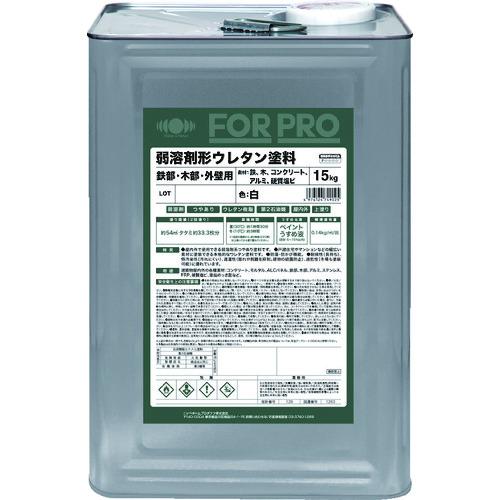 ■ニッぺ FORPRO弱溶剤形ウレタン塗料 15kg 白〔品番:411F091〕[TR-1588333]