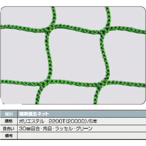 ■TRUSCO 建築養生ネット緑1.8Φ 幅5M×10M 目合30 角目ラッセル   〔品番:TCN-50100-GN〕[TR-1606728]