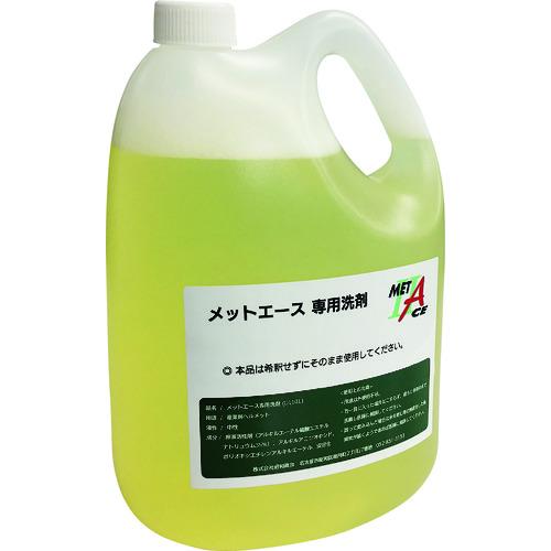 ■SHOWA メットエース専用洗剤  〔品番:N19-54〕[TR-1615788]【個人宅配送不可】