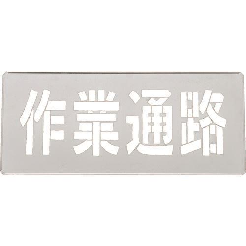 ■緑十字 吹き付けプレート(ステンシルプレート) 作業通路 プレートサイズ300×700MM 亜鉛鉄板製  〔品番:307010〕外直送[TR-1667406]