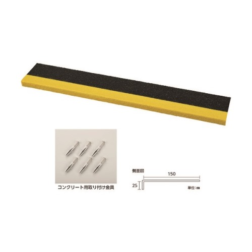 ■緑十字 SAFEGUARD(階段用滑り止めカバー) 黄/黒 幅150×全長914×高さ25mm コンクリート用取付金具付属〔品番:404072〕[TR-1667426]