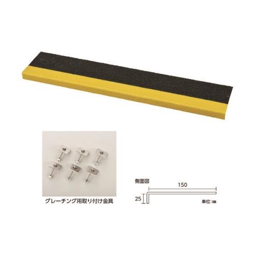 ■緑十字 SAFEGUARD(階段用滑り止めカバー) 黄/黒 幅150×全長762×高さ25mm グレーチング用取付金具付属〔品番:404063〕[TR-1668898]