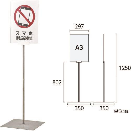 ■緑十字 ポスタースタンド A3/縦型タイプ 高さ1250×ベース幅350mm ステンレス製 屋内用〔品番:365083〕[TR-1668918]