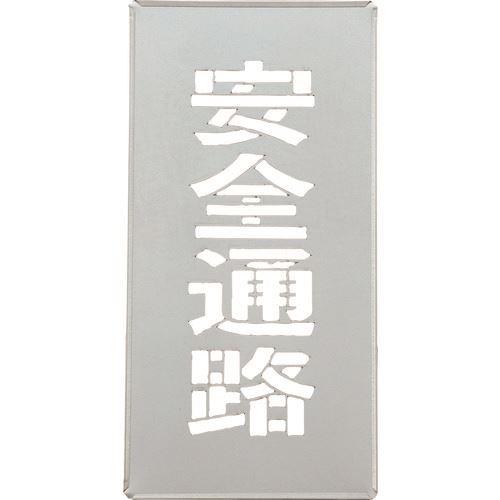 ■緑十字 吹き付けプレート(ステンシルプレート) 安全通路 プレートサイズ400×200MM 亜鉛鉄板製  〔品番:307016〕外直送[TR-1668920]