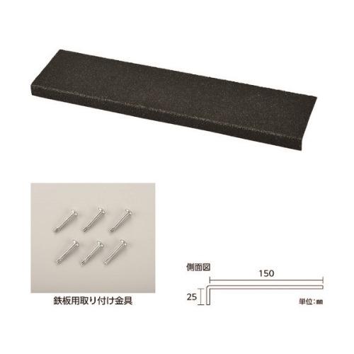 ■緑十字 SAFEGUARD(階段用滑り止めカバー) 黒 幅150×全長609×高さ25mm 鉄板用取付金具付属〔品番:404011〕[TR-1668976]