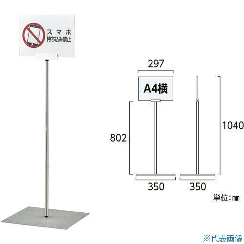 ■緑十字 ポスタースタンド A4/横型タイプ 高さ1040×ベース幅350mm ステンレス製 屋内用〔品番:365082〕[TR-1668984]