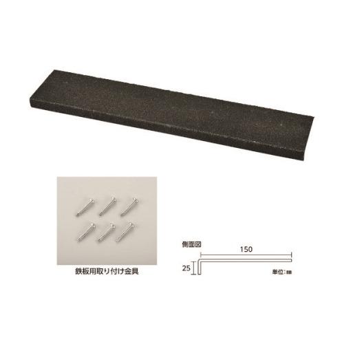 ■緑十字 SAFEGUARD(階段用滑り止めカバー) 黒 幅150×全長762×高さ25mm 鉄板用取付金具付属〔品番:404021〕[TR-1669007]