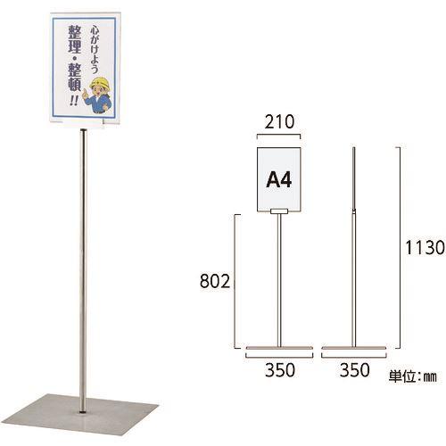■緑十字 ポスタースタンド A4/縦型タイプ 高さ1130×ベース幅350mm ステンレス製 屋内用〔品番:365081〕[TR-1669009]