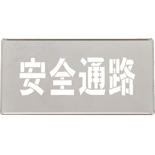 ■緑十字 吹き付けプレート(ステンシルプレート) 安全通路 プレートサイズ200×400MM 亜鉛鉄板製  〔品番:307009〕外直送[TR-1670487]