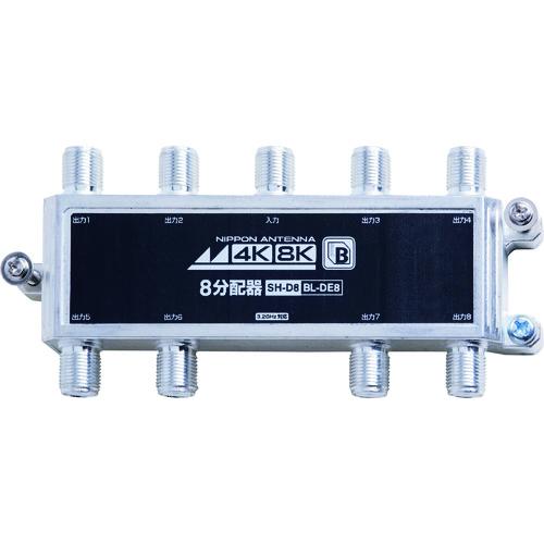 ■日本アンテナ 8分配器 4K8K対応 屋内用  〔品番:BL-DE8〕[TR-1674259]