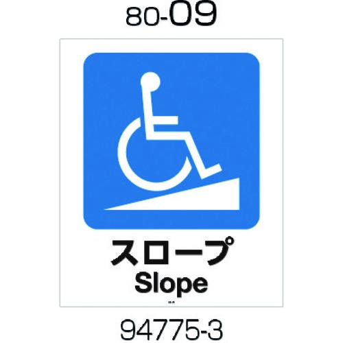 ■リッチェル 面板 80-09(スロープ) 10枚入 〔品番:94775〕[TR-1764607×10]