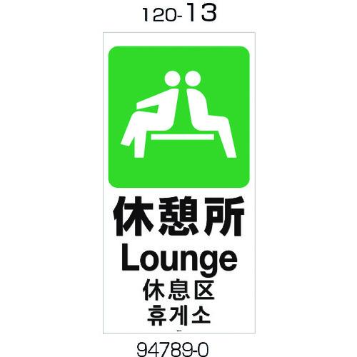 ■リッチェル 面板 120-13(休憩所) 10枚入 〔品番:94789〕[TR-1770484×10]