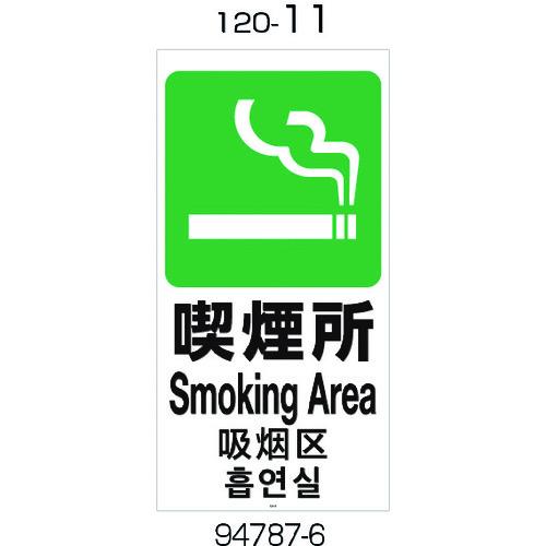 ■リッチェル 面板 120-11(喫煙所) 10枚入 〔品番:94787〕[TR-1770488×10]