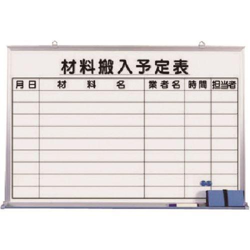 ■つくし ホーローホワイトボード 材料搬入予定表  〔品番:146-C〕[TR-1833642]