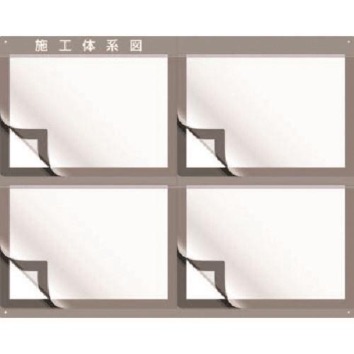 ■つくし 外部用施工体系図ケース タイプ2 A3サイズ4枚用  〔品番:122-D〕外直送[TR-1835292]【大型・重量物・個人宅配送不可】
