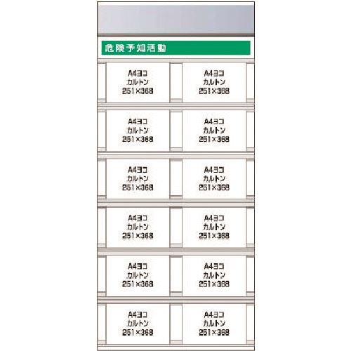 ■つくし スチール製フラット掲示板追加ボード 大タイトル=Aタイプ〔品番:KG-693A〕[TR-1835423]「送料別途見積り」・「法人・事業所限定」・「外直送」【大型・重量物】