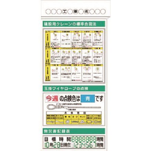 激安価格の ?つくし スチール掲示板ユニット クレーン合図・玉掛・無災害…   〔品番:KG-382〕[TR-1841685]【大型・重量物・送料別途お見積り】:ファーストFACTORY, アロマボディケア Sanwa Select:0c999934 --- fricanospizzaalpine.com
