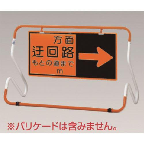 ■つくし 蛍光高輝度反射迂回路表示板 吊下げ用右矢  〔品番:KK-83R〕[TR-1848083]「送料別途見積り」・「法人・事業所限定」・「外直送」