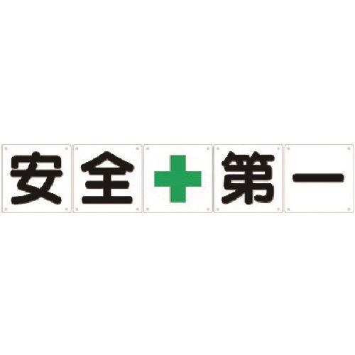 ■つくし 一文字看板[安全+第一]5枚組(小)〔品番:J-1〕[TR-1849492]「送料別途見積り」・「法人・事業所限定」・「外直送」