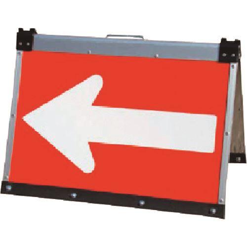 ■つくし 全面反射方向指示板 折りたたみ式両面型  〔品番:6004〕[TR-1849578]