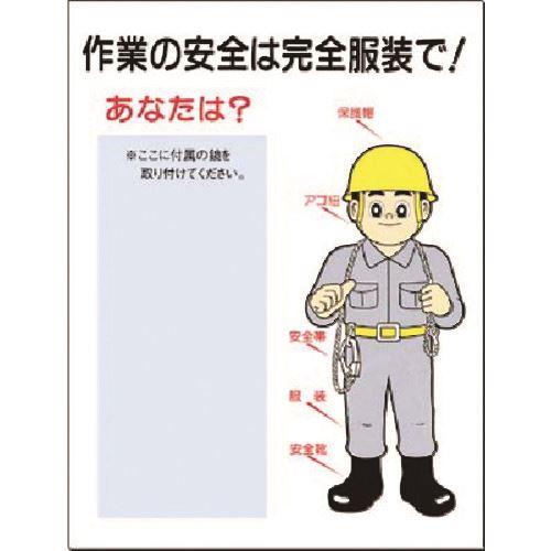 ■つくし 安全標識[作業の安全は完全服装で](鏡付)  〔品番:16-A〕外直送[TR-1851012]【大型・重量物・個人宅配送不可】