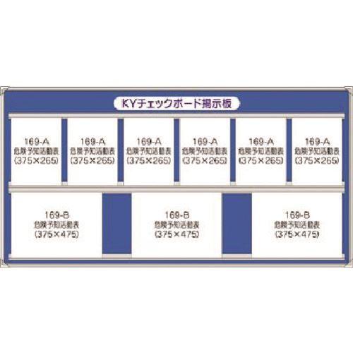 早い者勝ち  〔品番:169〕[TR-1852588]【大型・重量物・個人宅配送】:ファーストFACTORY ?つくし KYチェックボード掲示板 A4縦・A3横兼用 -DIY・工具
