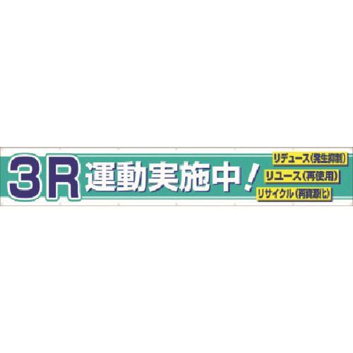 ■つくし 大型横幕 3R運動実施中!  〔品番:687-A〕[TR-1855694]