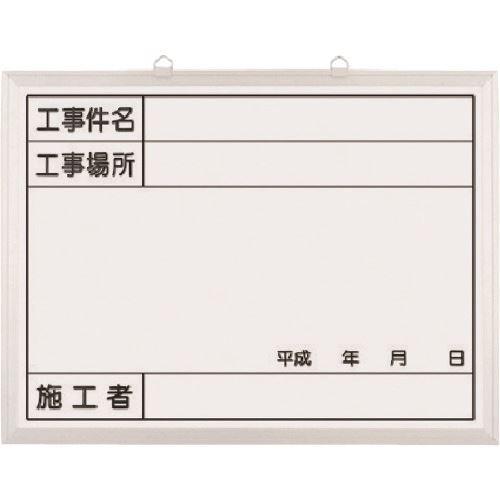 ■つくし ホーローホワイト撮影用黒板 工事件名~施工者  〔品番:142-AH〕[TR-1855716]