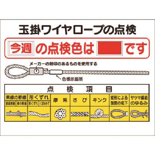 ■つくし 安全標識 玉掛ワイヤロープの点検  〔品番:53-G〕[TR-1855737]【大型・重量物・個人宅配送不可】
