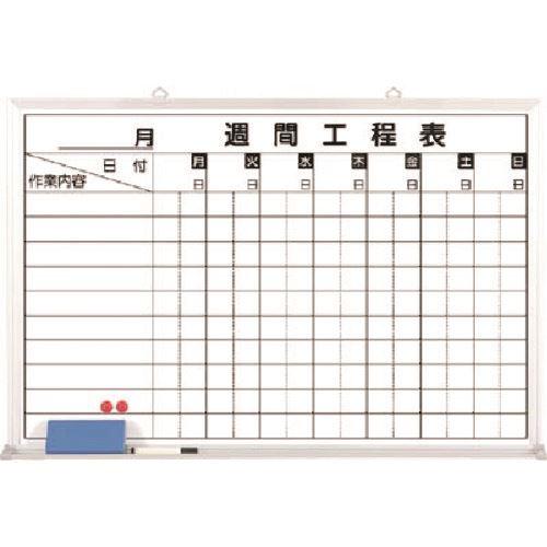 ■つくし ホーローホワイトボード 週間工程表  〔品番:145-G〕[TR-1855787]