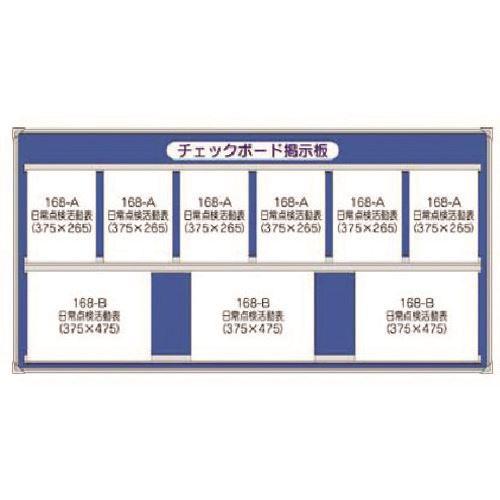 ■つくし チェックボード用掲示板 A4縦・A3横兼用  〔品番:168〕[TR-1857278]【大型・重量物・個人宅配送不可】