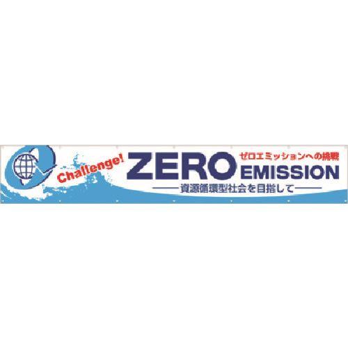 ■つくし 大型横幕 ゼロエミッションへの挑戦  〔品番:691-C〕外直送[TR-1857326]