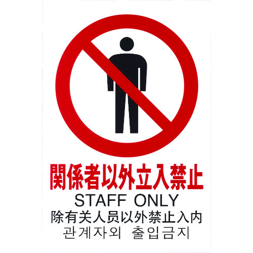 ■光 多国語ピクトサイン 関係者以外立入禁止 5枚入 〔品番:TGP2032-4〕[TR-1950174×5]