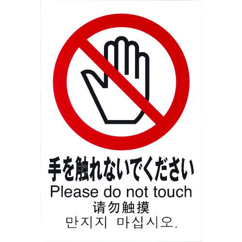 ■光 多国語ピクトサイン 手を触れないでください 5枚入 〔品番:TGP2032-6〕[TR-1950176×5]