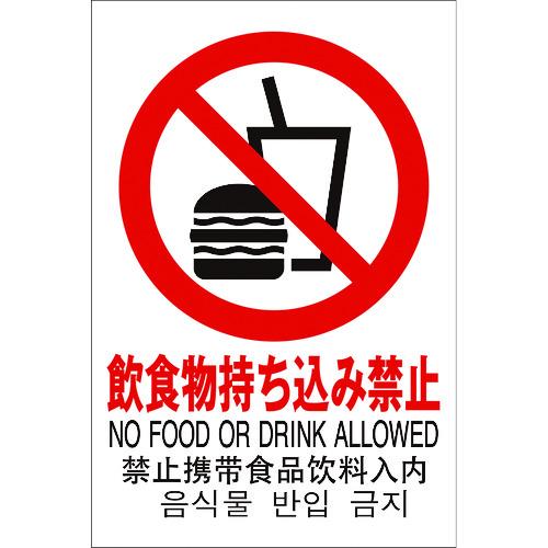 ■光 多国語ピクトサイン 飲食物持ち込み禁止 5枚入 〔品番:TGP2032-9〕[TR-1950179×5]