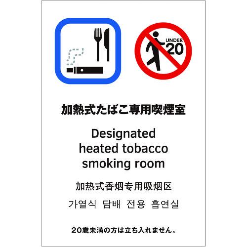 ■光 多国語ピクトサイン 加熱式たぼこ専用喫煙室 5枚入 〔品番:TGP2032-11〕掲外取寄[TR-1950181×5]