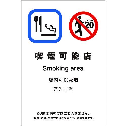 ■光 多国語ピクトサイン 喫煙可能店 5枚入 〔品番:TGP2032-12〕[TR-1950182×5]
