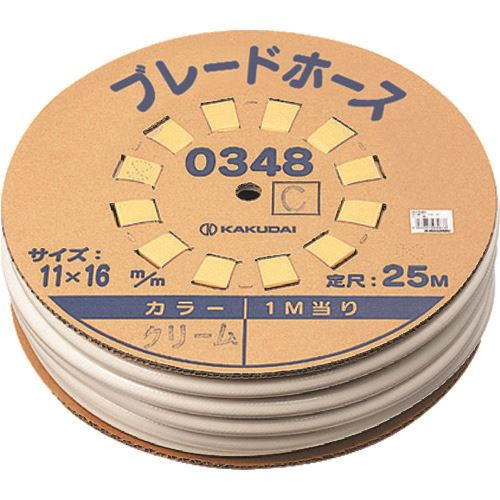 ■カクダイ ブレードホース(25M巻)//ホワイト  〔品番:0348W〕[TR-1977097]