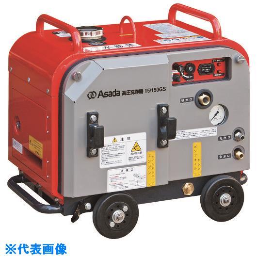 ■アサダ 高圧洗浄機15/150GSP  〔品番:HD1515SP〕外直送元[TR-1979081]【大型・重量物・個人宅配送不可】