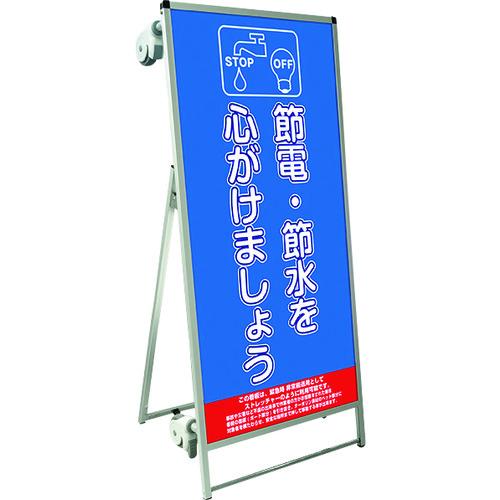 ?TOKISEI SPSS ストレッチャータイプ標語・ホワイトボード付 (1)節電 〔品番:SPSSTANKAHBWB1〕外直送[TR-1991214]【大型・重量物・送料別途お見積り】