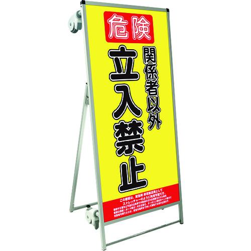 ?TOKISEI SPSS ストレッチャータイプ標語・ホワイトボード付 (10)立入禁止B 〔品番:SPSSTANKAHBWB10〕外直送[TR-1991228]【大型・重量物・送料別途お見積り】