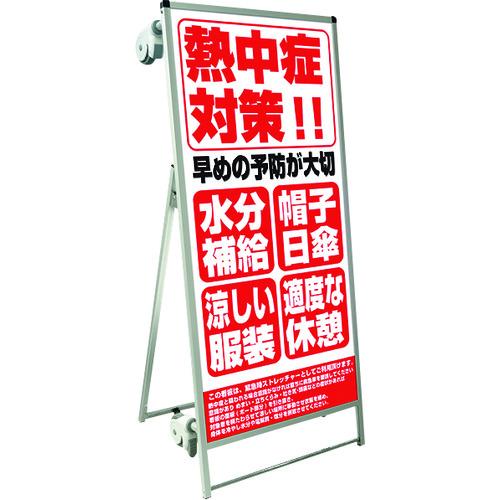 ?TOKISEI SPSS ストレッチャータイプ標語・ホワイトボード付 (27)熱中症E 〔品番:SPSSTANKAHBWB27〕外直送[TR-1991232]【大型・重量物・送料別途お見積り】