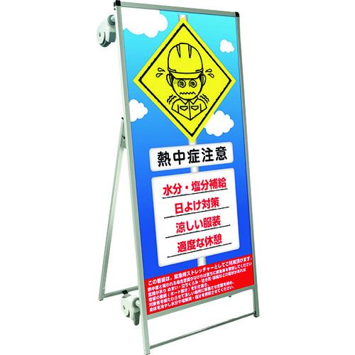 ?TOKISEI SPSS ストレッチャータイプ標語・ホワイトボード付 (36)熱中症N 〔品番:SPSSTANKAHBWB36〕外直送[TR-1991238]【大型・重量物・送料別途お見積り】