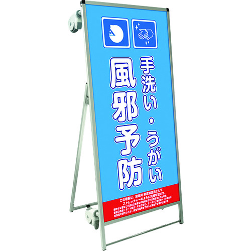 ?TOKISEI SPSS ストレッチャータイプ標語・ホワイトボード付 (2)手洗い 〔品番:SPSSTANKAHBWB2〕外直送[TR-1991250]【大型・重量物・送料別途お見積り】