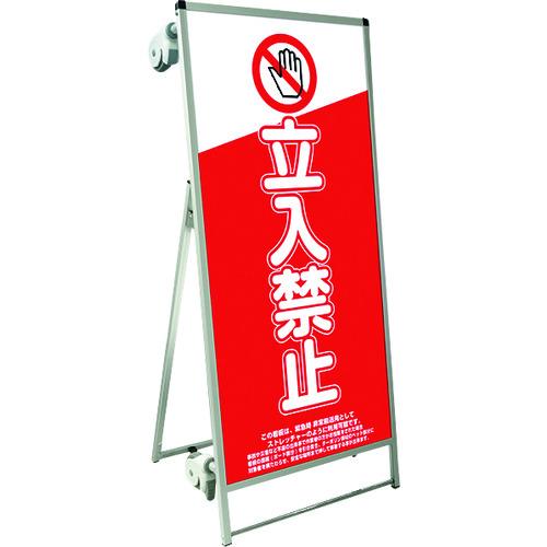 ?TOKISEI SPSS ストレッチャータイプ標語・ホワイトボード付 (9)立入禁止A 〔品番:SPSSTANKAHBWB9〕外直送[TR-1991260]【大型・重量物・送料別途お見積り】