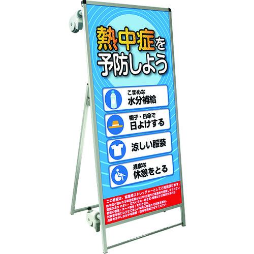 ?TOKISEI SPSS ストレッチャータイプ標語・ホワイトボード付 (29)熱中症G 〔品番:SPSSTANKAHBWB29〕外直送[TR-1991276]【大型・重量物・送料別途お見積り】
